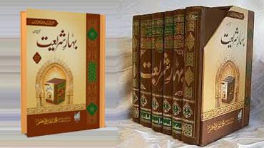 Bahar e Shariat Course